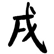 Chinese Symbols Of The 12 Animal Signs You don't have to believe in it for it to be working in your life. astrologizeme